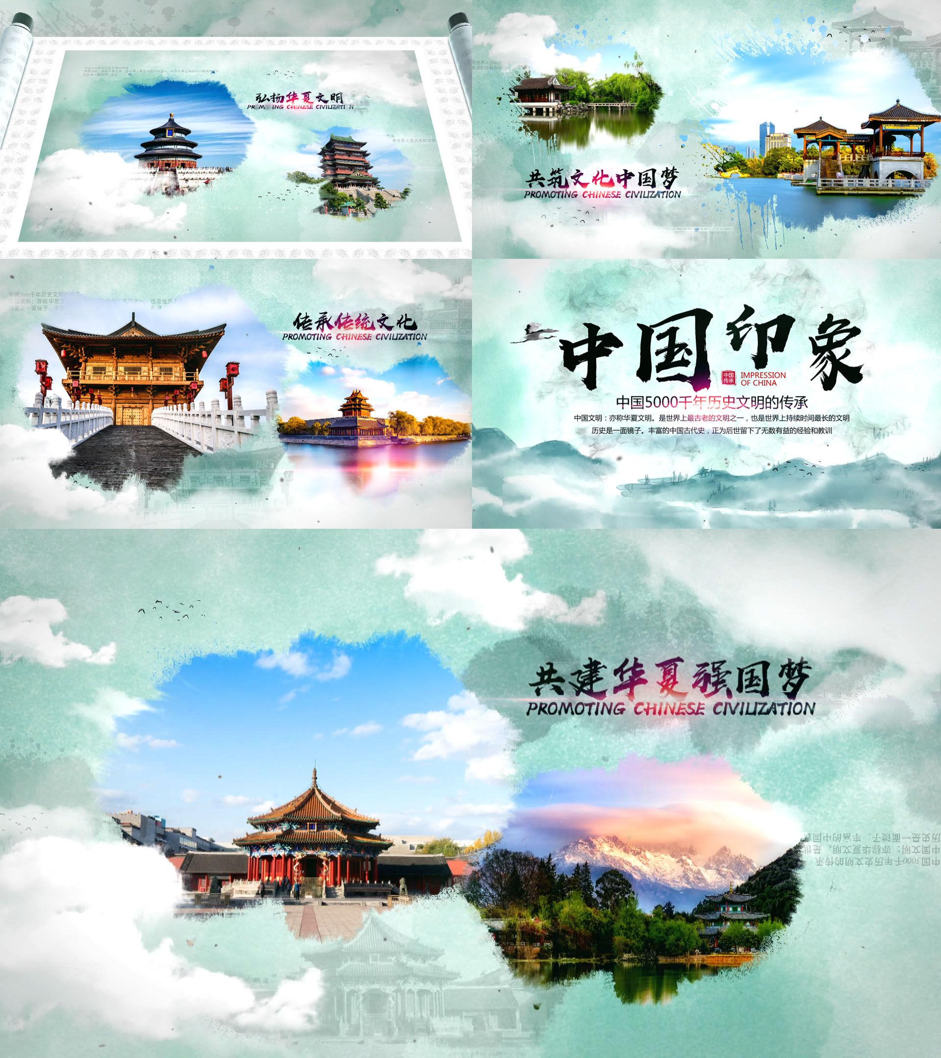 中国风水墨图文片头06无插件