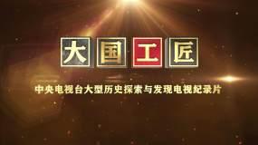 【原创】震撼中国水墨片头AE模板