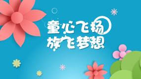 少兒節目兒童節兒童節目卡通片頭AE模板