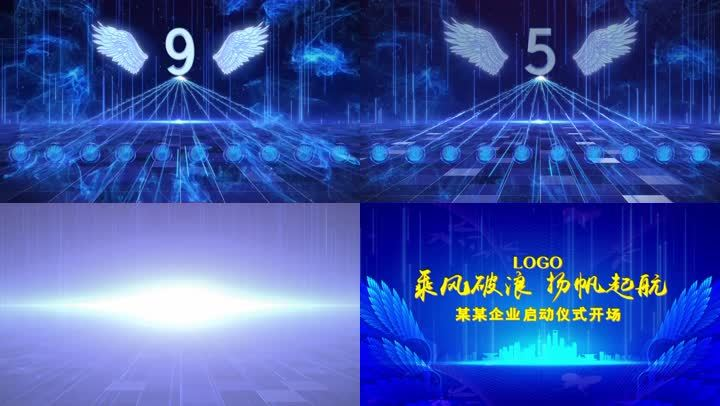 10人大气启动仪式会声会影X7模板