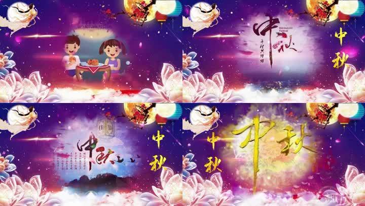 edius水墨中秋节家人团聚视频模板