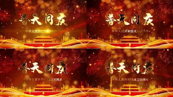 国庆节70周年片头AE模板