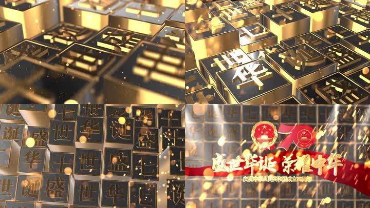 震撼新中国成立70周年片头视频素材