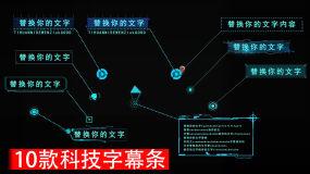 10款科技感字幕条AE模板(带通道)AE模板