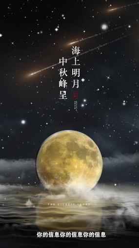 中秋动态海报小视频AE模板