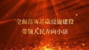 会声会影党政建国70周年庆国庆迎十一视频会声会影模板