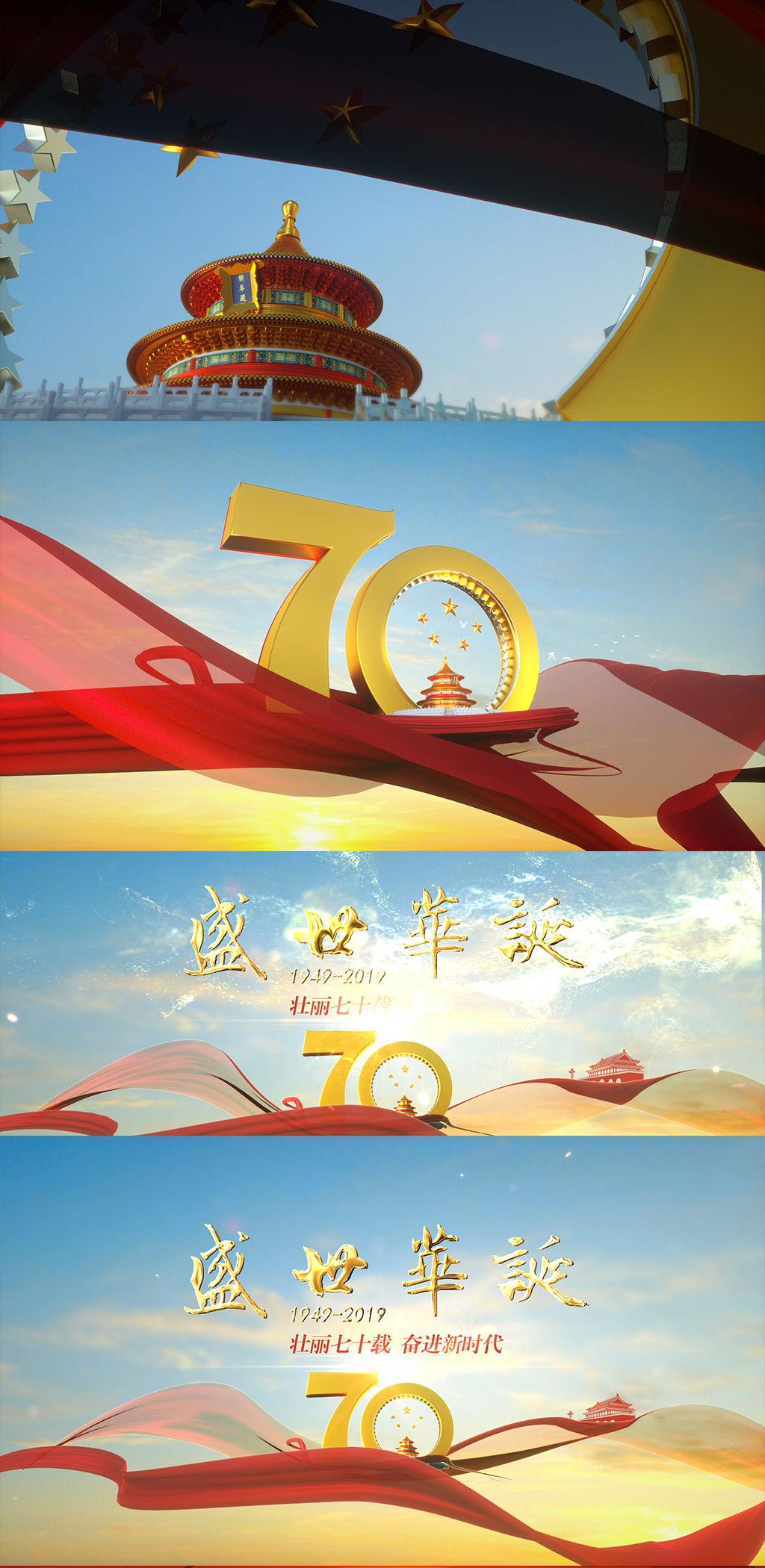新中国成立70周年震撼唯美片头视频素材