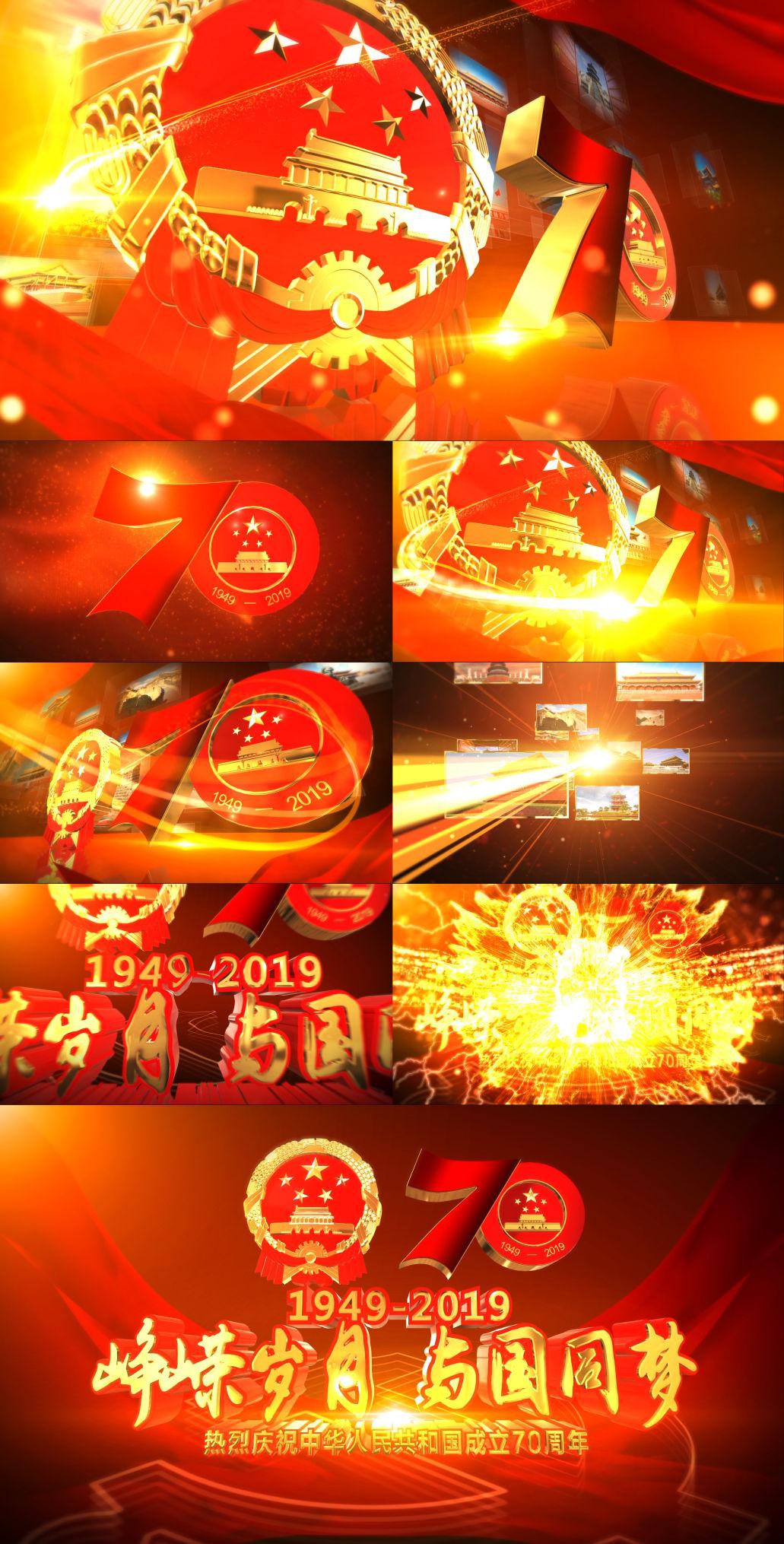 红色震撼建国70周年庆ae模板L-002