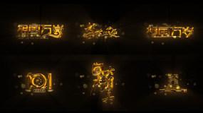 6组国庆logo带通道视频素材