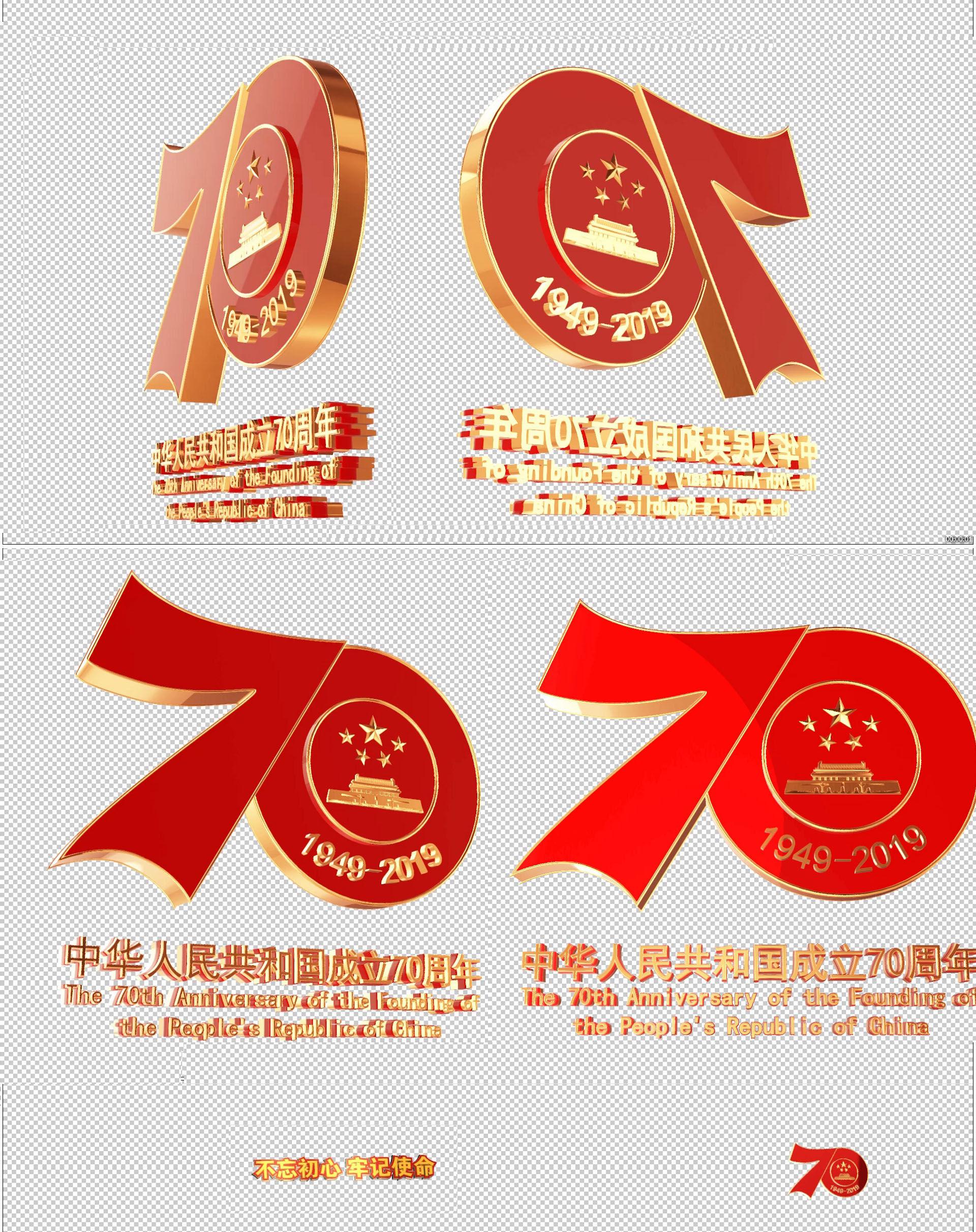 70周年标准logo+角标带透明通道