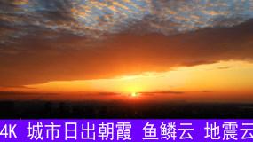4K城市日出朝霞鱼鳞云地震云视频素材