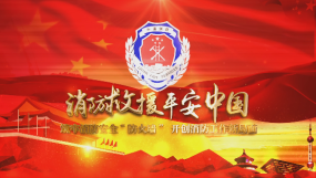 中国消防片头视频素材视频素材