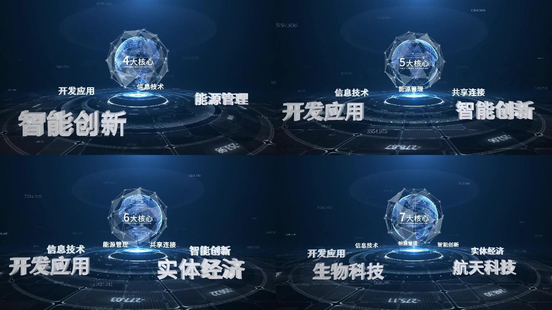 E3D蓝色科技立体文字分类字幕