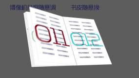 翻书翻页古书AE模板全部随意修改AE模板