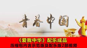《青春中国》朗诵背景永利官网网址是多少包
