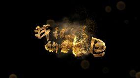 【有通道】燃烧粒子大气实用文字LOGOAE模板