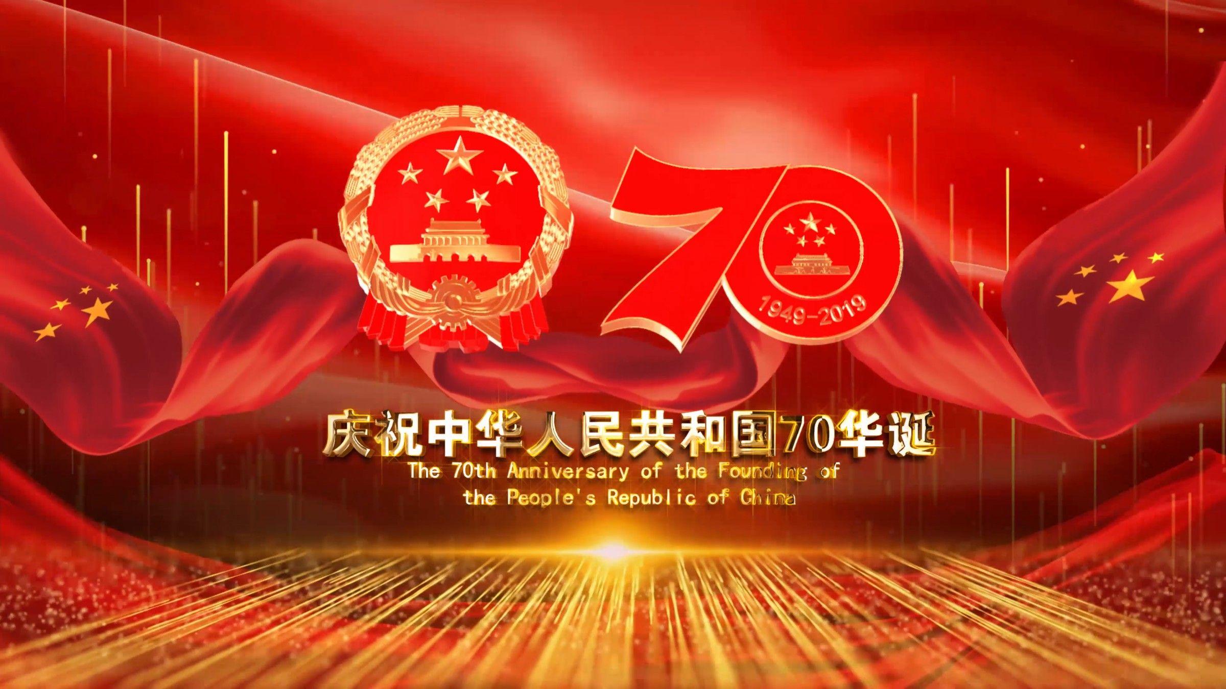 70周年国庆led舞台背景(无缝循环)