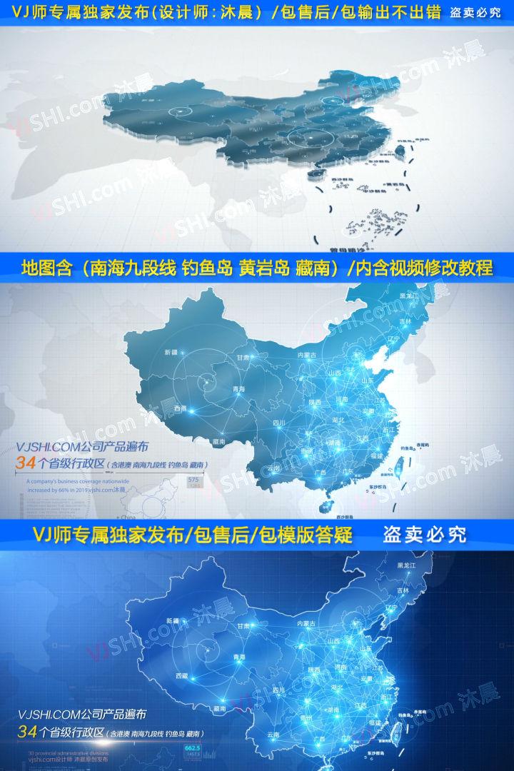 中国地图扩散覆盖全国AE模版