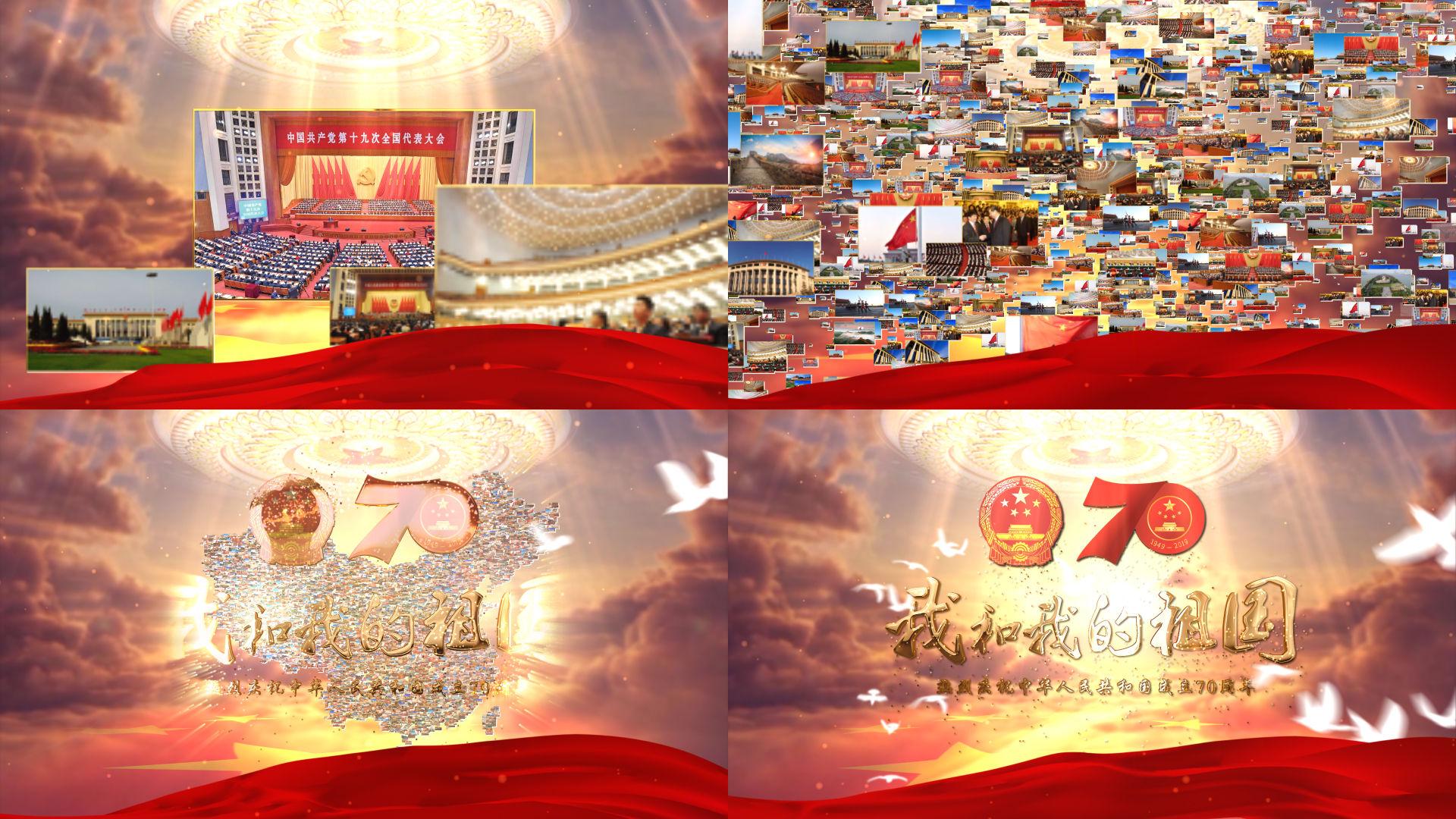 【原创】2款新中国成立70周年党政片头
