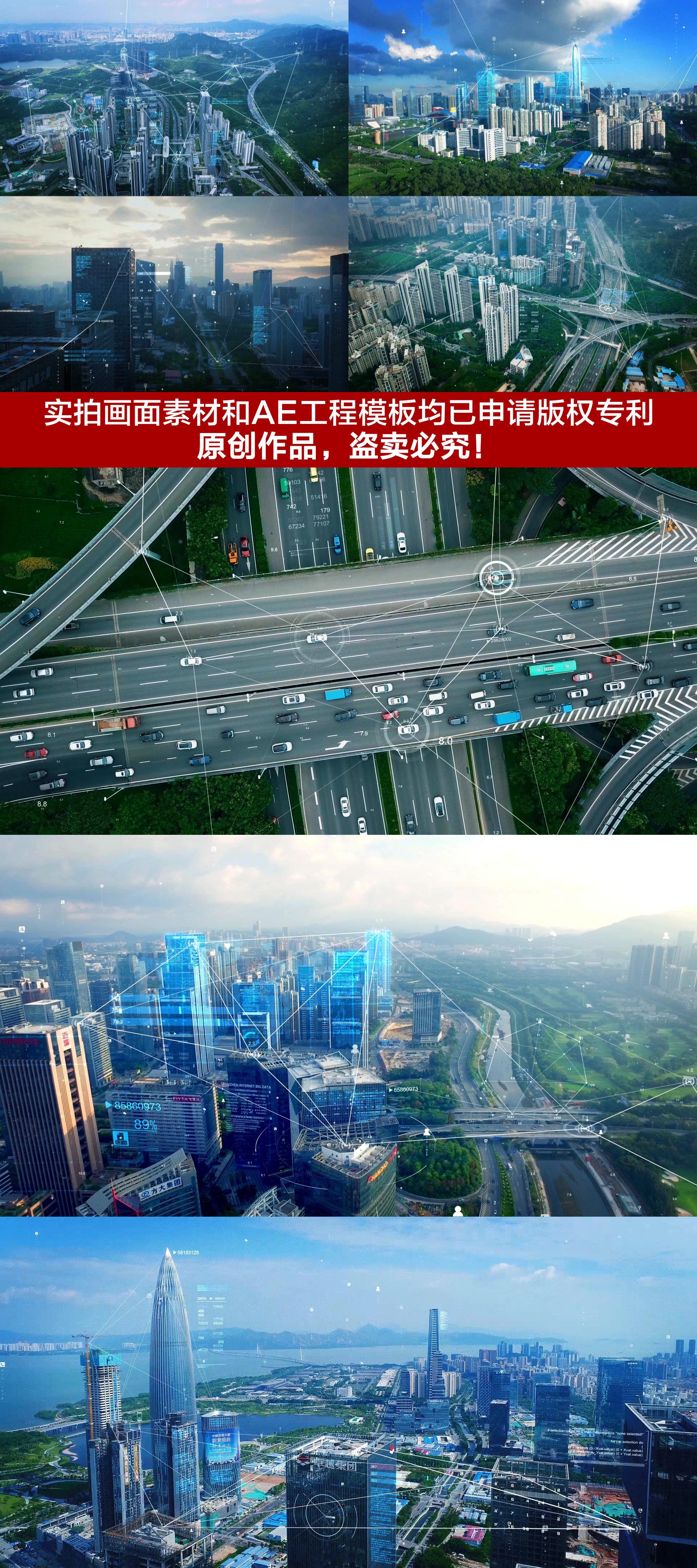 【原创】科技城市智慧交通