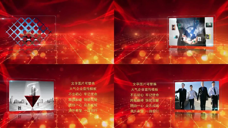 會聲會影X8大氣企業宣傳視頻模板