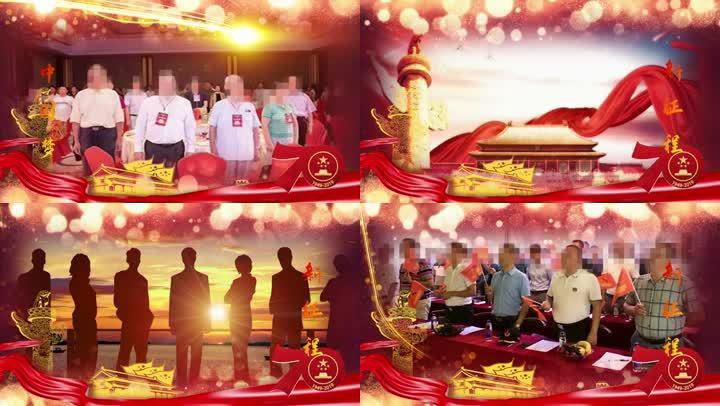 edius庆国庆迎十一党政类视频模板