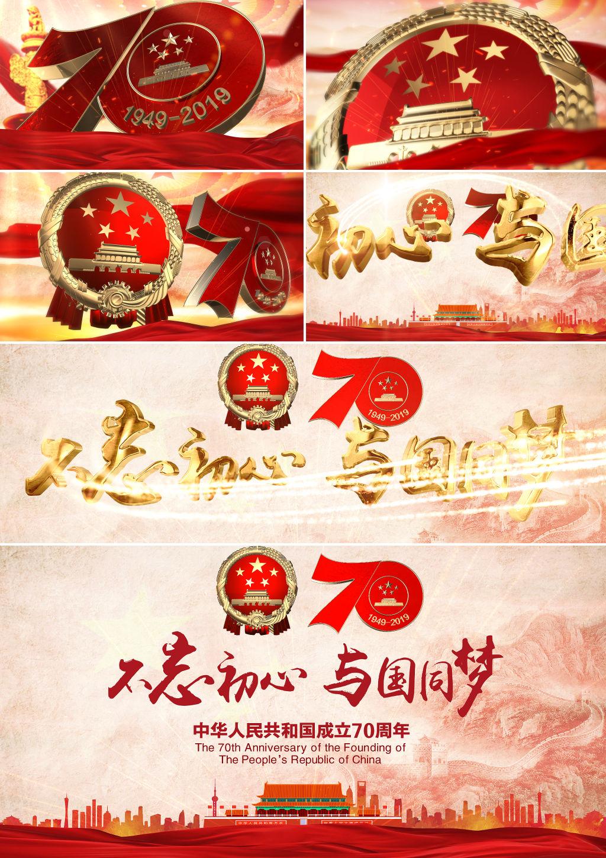 建國70周年十一國慶AE片頭