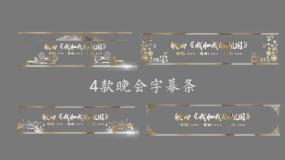 原创4款晚会节目单AE字幕条金属字008AE模板