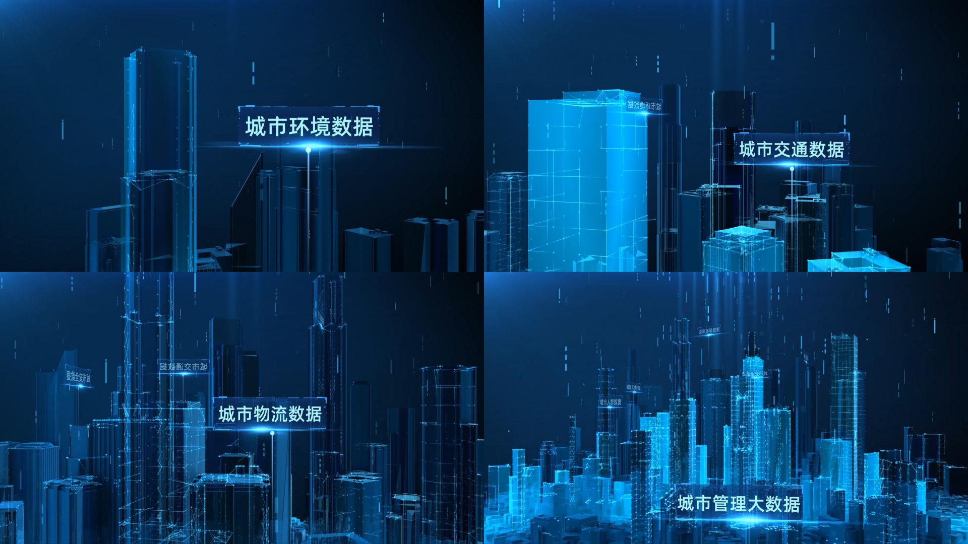 【原创】智慧云大数据城市演示1