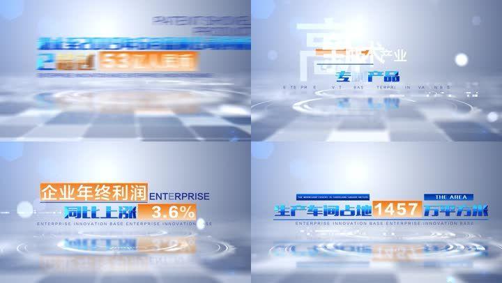 大气企业商务数据历程文字展示AE模板