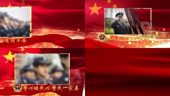 党政公安警察图文宣传AE模板文件夹