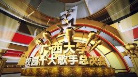 广西大学校园十大歌手唱将总决赛演讲比赛晚AE模板