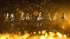 金色年會表彰勵志宣傳AE模板