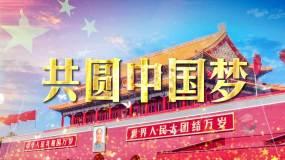 《共圆中国梦》LED背景视频视频素材