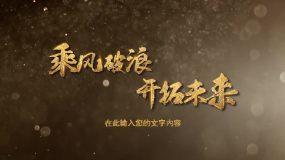 大气金色粒子字体国庆党政片头标题开场AE模板