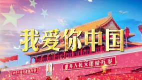 我爱你中国-汪峰视频素材