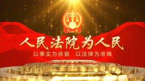 法院法制党政宣传片头Pr模版04Pr模板