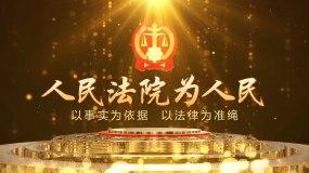 法院法制党政宣传片头Pr模版05Pr模板