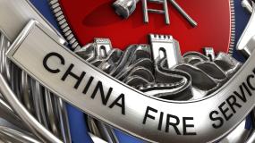 中国消防救援logo视频永利官网网址是多少包