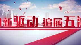 原创企业感三维科技文字红色片花ae模板AE模板