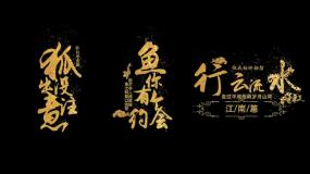 永利平台官网唯美粒子字幕03AE模板