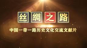 原创震撼中国风一带一路片头AE模板