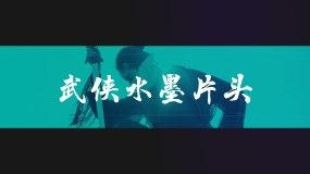 中国武侠风片头AE模板AE模板