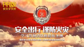 震撼党政消防PR片头-2Pr模板