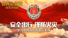 震撼党政消防会声会影版-02会声会影模板