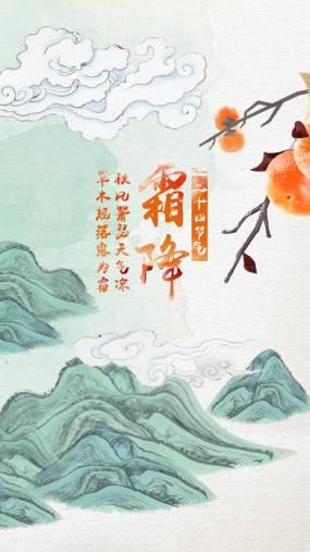 二十四节气霜降中国风-竖屏AE模板