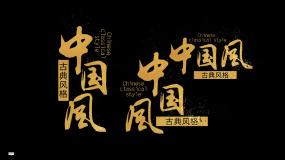 中国风唯美粒子金属字幕21AE模板