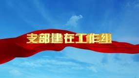 黨政類簡約藍天紅綢緞出文字口號篇章演繹AE模板