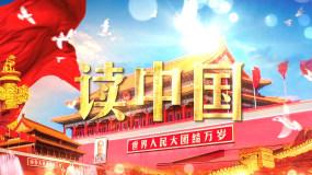 读中国-诗朗诵伴奏LED视频永利官网网址是多少