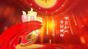 大氣黨政中國夢片頭AE模板